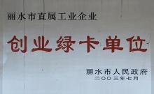 2003丽水市创业绿卡单位