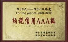 2009-2010纳税AAA级