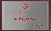 2010丽水名牌产品