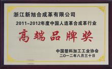 2012高端品牌奖