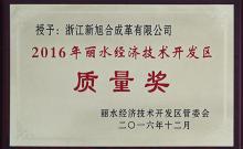 2016年质量奖